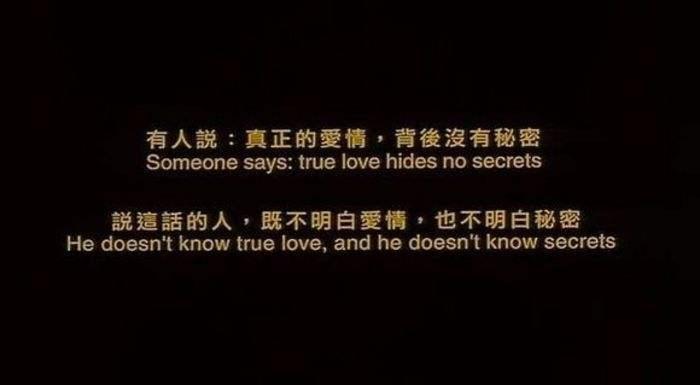 真正的爱情没有秘密.jpg