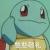 ?#19994;?#20010;龟龟哟