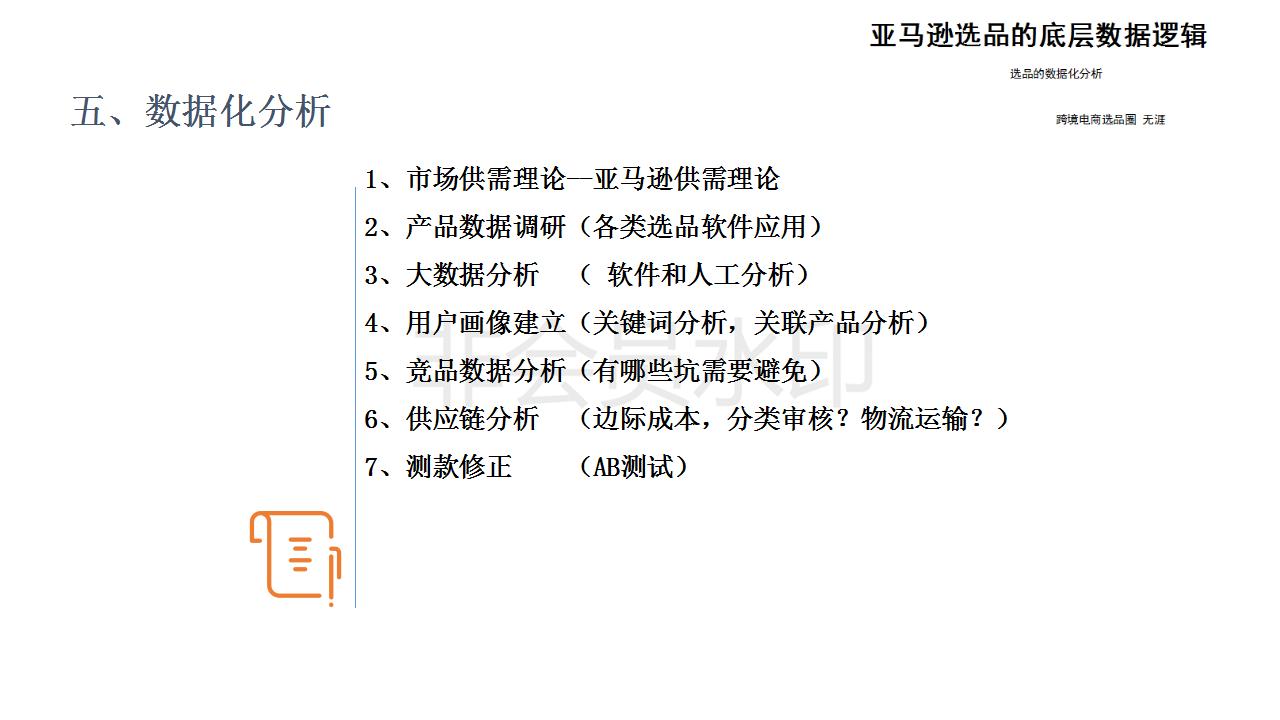 数据化产品开发逻辑_31.png