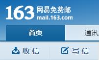 163邮箱.png