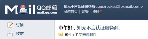 QQ邮箱.png