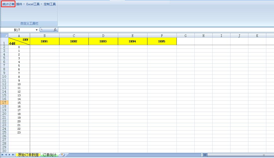 选择订单统计表.png