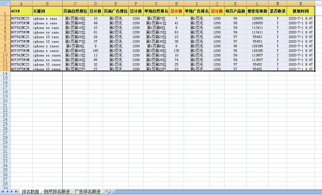 粘贴进Excel工具.png