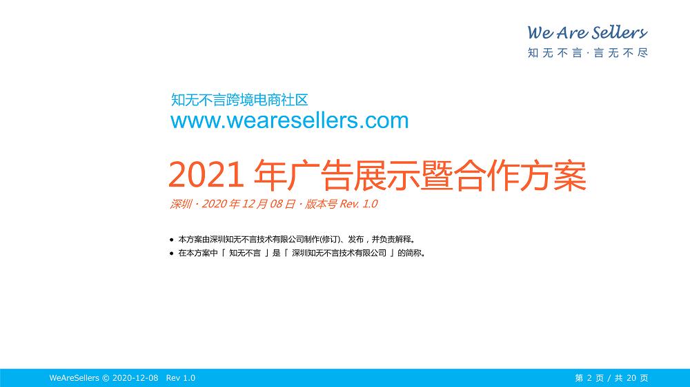 知无不言社区2021年广告展示暨合作方案_2.png
