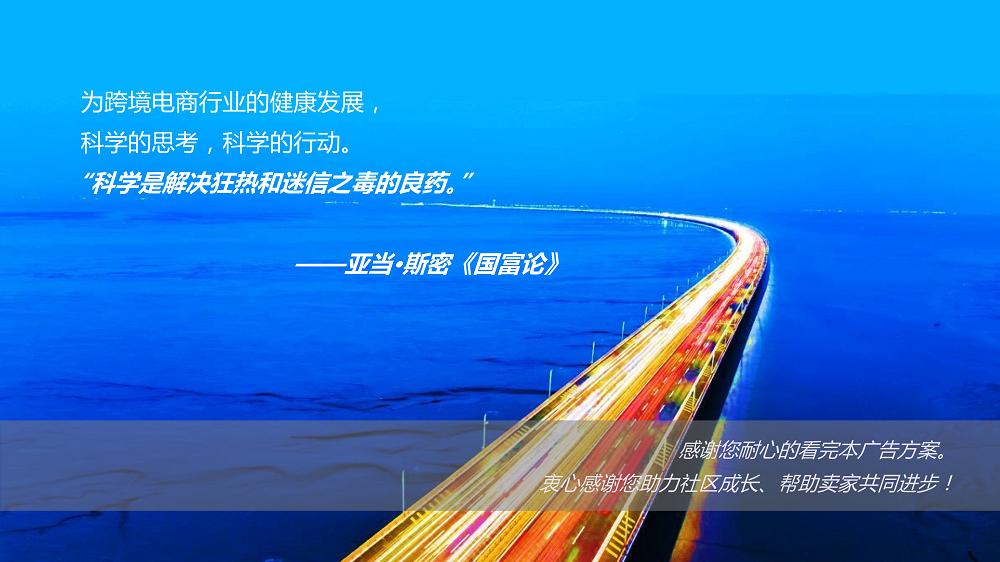 知无不言社区2021年广告展示暨合作方案_20.png