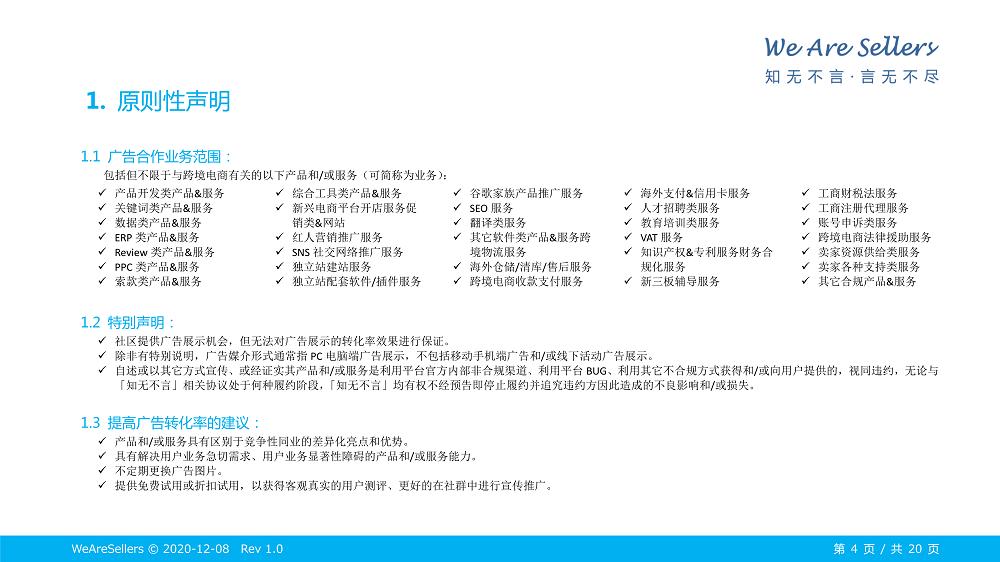 知无不言社区2021年广告展示暨合作方案_4.png