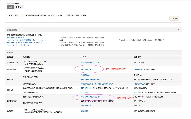 模板删除和刷新途径.png