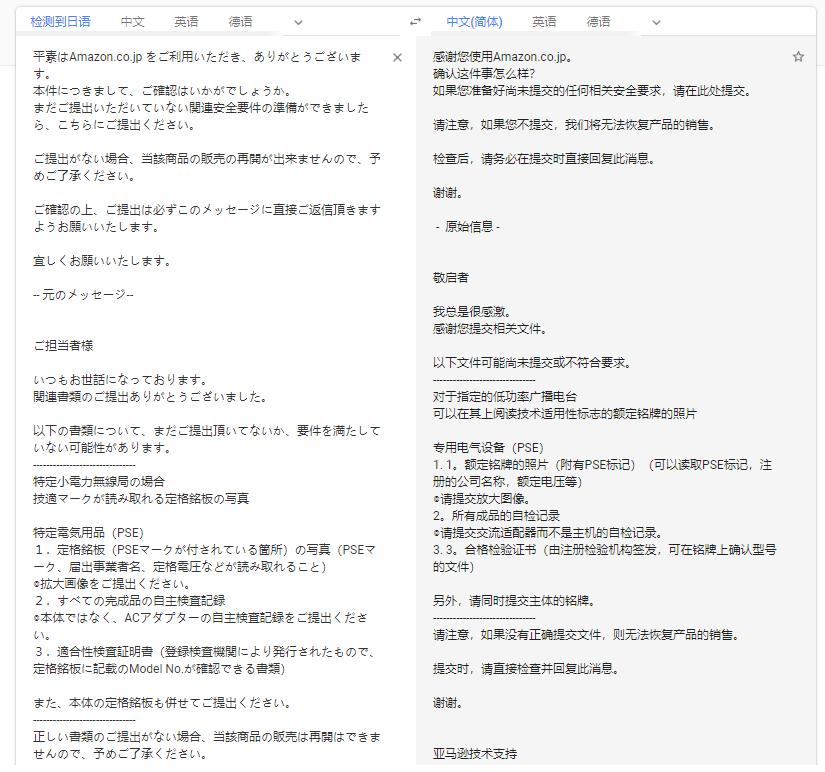 日本METI備案易邁商務