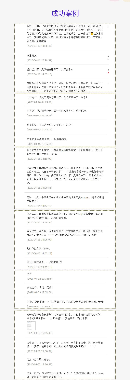 知无不言--成功案例_01(1).jpg