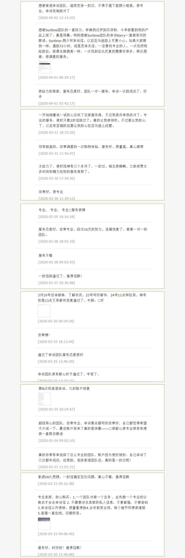 知无不言--成功案例_02(1).jpg