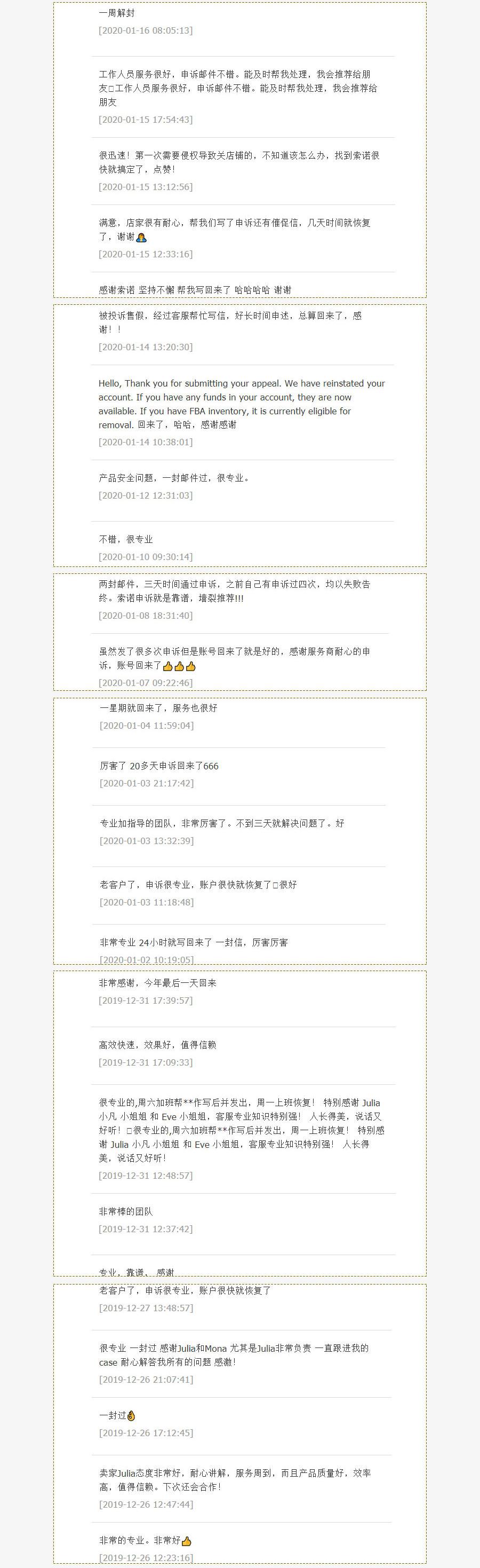 知无不言--成功案例_05(1).jpg