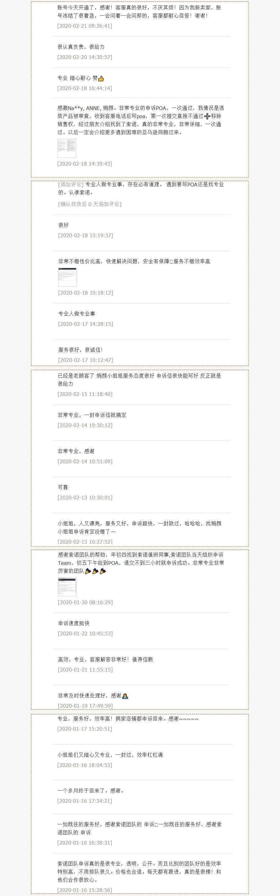 知无不言--成功案例_04(1).jpg