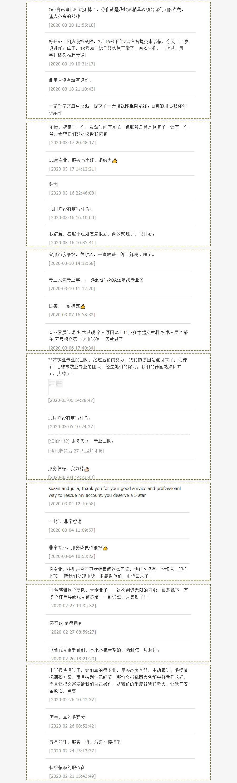 知无不言--成功案例_03(1).jpg