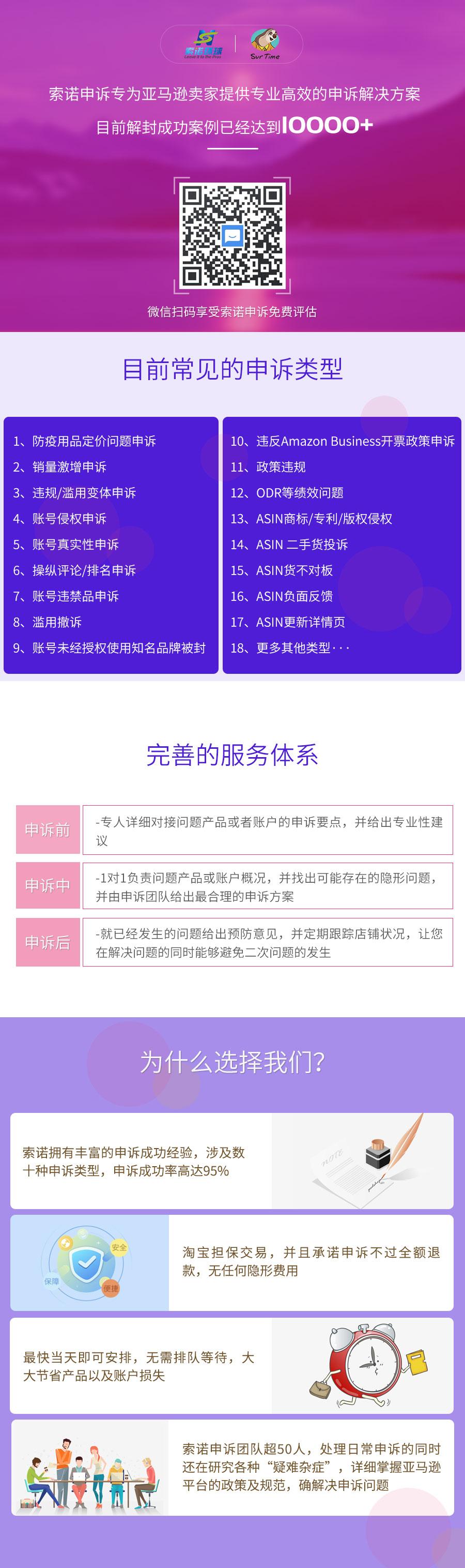 知无不言--申诉介绍(5).jpg