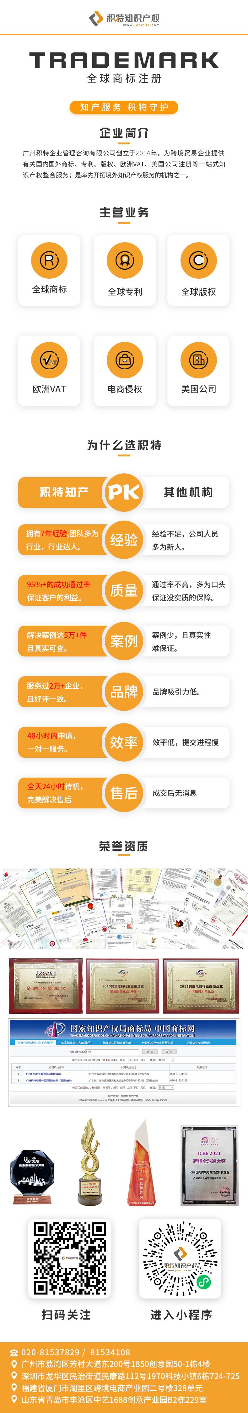 产品介绍长图3.0_.png
